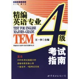 精编英语专业4级考试指南