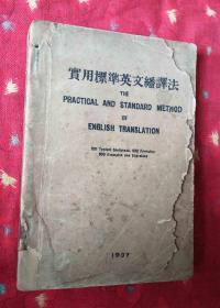 民国外文书 实用标准英文翻译法【民国26年3月8版】