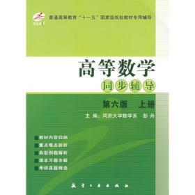 高等数学同步辅导(第六版上册)