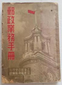 1950年 邮政业务手册 带大量老广告 老照片 稀见邮政史料(全店满30元包挂刷,满100元包快递,新疆青海西藏港澳台除外)