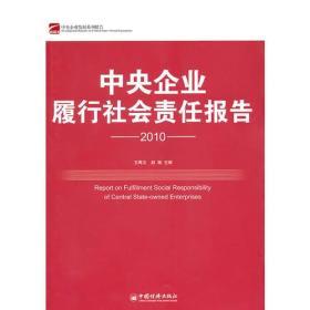 中央企业发展系列报告:中央企业履行社会责任报告[  2010]