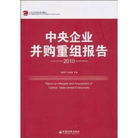中央企业并购重组报告2010