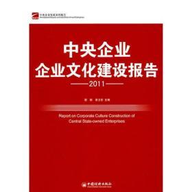 中央企业企业文化建设报告  2011