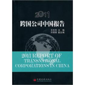 2011跨国公司中国报告