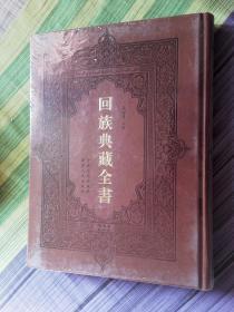 回族典藏全书【222】