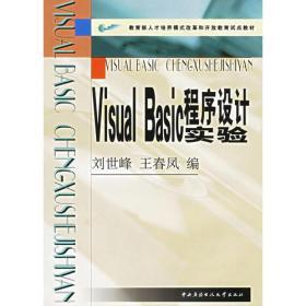 Visual Basic程序设计实验