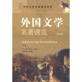 外国文学名著速览(第2卷)G