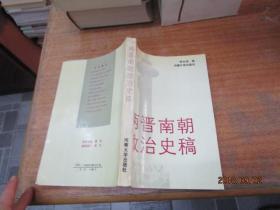 两晋南朝政治史稿