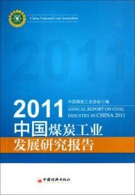 送书签zi-9787513619424-2011中国煤炭工业发展研究报告