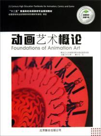 正版 动画艺术概论 冯文 北京联合出版 9787550202061ai2