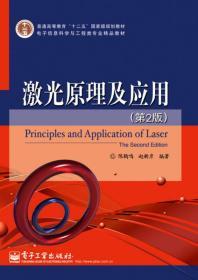 激光原理及应用-(第2版)