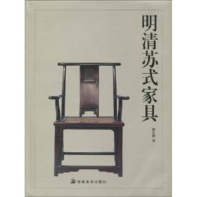 明清苏式家具
