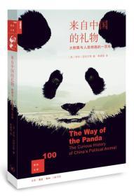 新知文库100: 来自中国的礼物---大熊猫与人类相遇的一百年