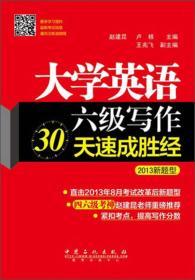 大学英语6级写作30天速成胜经(2013新题型)