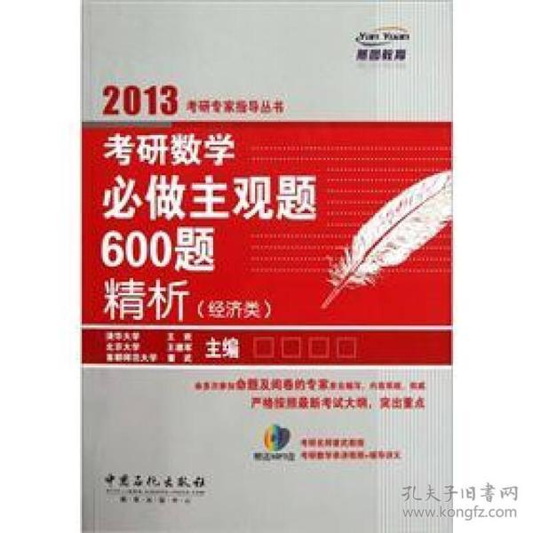 2013考研专家指导丛书 考研数学 必做主观题600题精析(经济类)