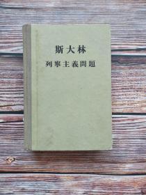 列宁主义问题(精装1956)