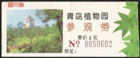 80年代老门票【青岛植物园参观券】小幅素背,票价1元,如图。