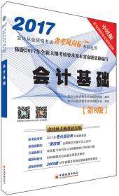 金榜图书2017新大纲会计从业资格考试省考风向标系列丛书 会计基础