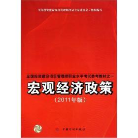 宏观经济政策  (2011年版)
