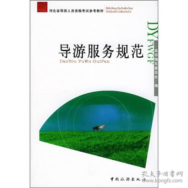 河北省导游人员资格考试参考教材:导游服务规范