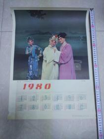 1980年 年画  断桥  马元浩 摄,尺寸38.5cm 53cm