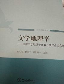 文学地理学:中国文学地理学会第五届年会论文集
