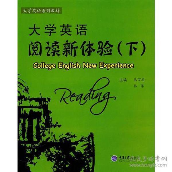 大学英语阅读新体验[  下]