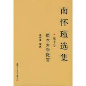 正版南怀瑾选集第十10卷 南怀瑾述 复旦大学出版社 9787309036008