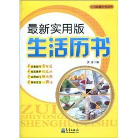 生活保健历书系列:最新实用版生活历书