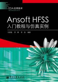 Ansoft HFSS入门教程与仿真实例