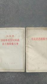 马克思恩格斯书简.马克思.1848至1850年的法兰西阶级斗争【2本合售】