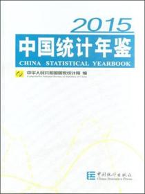 9787503776380-bw-2015-中国统计年鉴