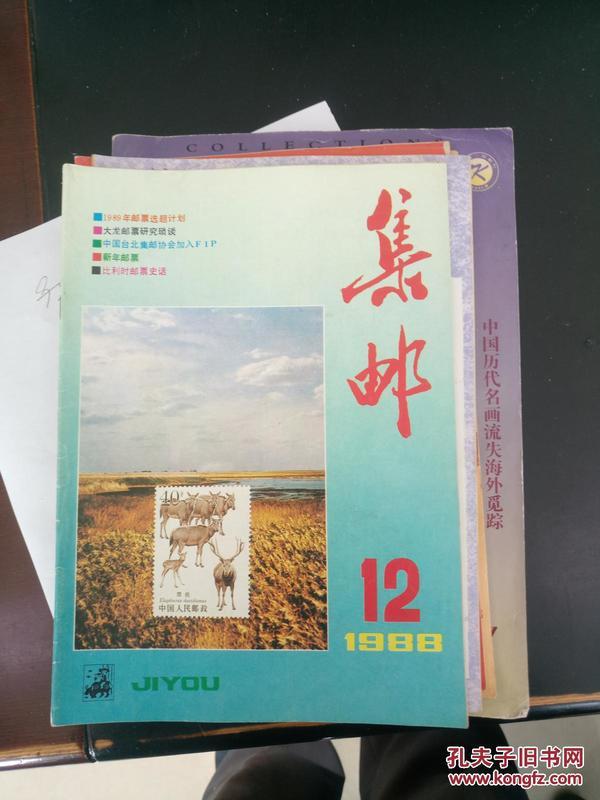 集邮1988.12