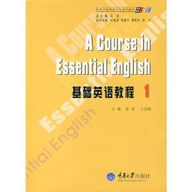 基础英语教程1 晏奎王永梅 重庆大学出版社 2007年08月01日 9787562440581