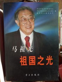 马祖光:祖国之光