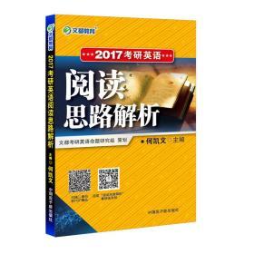 文都教育 2017考研英语阅读思路解析