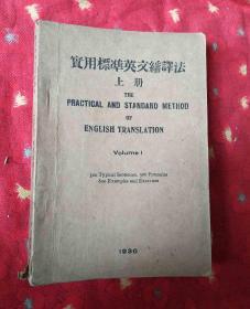 民国外文书 实用标准英文翻译法(上册)【民国21年5月再版】
