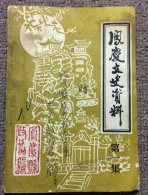 凤庆文史资料 第一集
