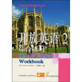 开放英语2:综合练习