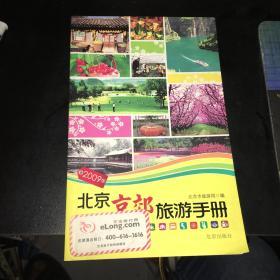 北京京郊旅游手册