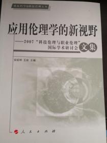 应用伦理学的新视野-2007科技伦理与职业伦理国际学术研讨会文集