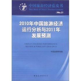 2010年中国旅游经济运行分析与2011年发展预测