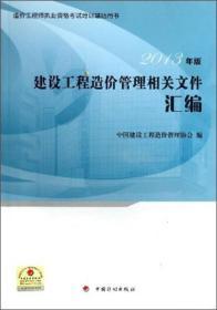 造价工程师执业资格考试培训辅助用书:建设工程造价管理相关文件汇编(2013版)