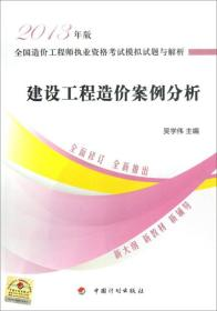 全国造价工程师执业资格考试模拟试题与解析:建设工程造价案例分析(2013年版)