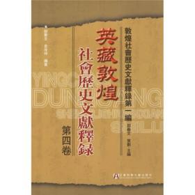 英藏敦煌社会历史文献释录:敦煌社会历史文献释录(第1编第4卷)