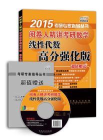 2015阅卷人京考考研数学线性代数高分强化版