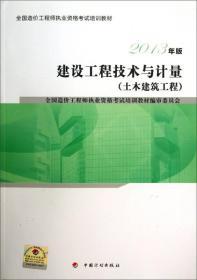 建设工程技术与计量(土木建筑工程)(2013版)
