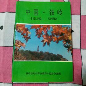 中国   ·   铁岭