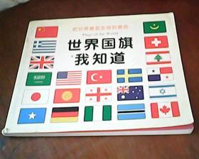 世界国旗我知道