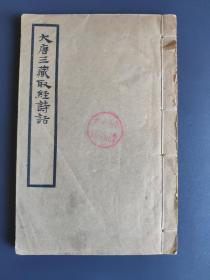 《大唐三藏取经诗话》一版一印 仅印3100册
